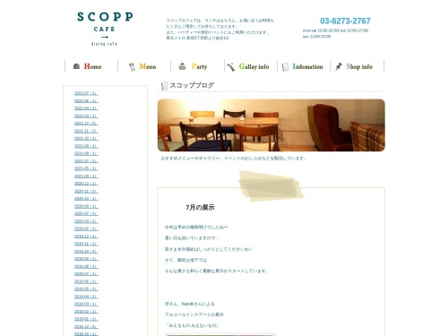 SCOPP CAFE | 新宿3丁目のカフェ - スコップボイス