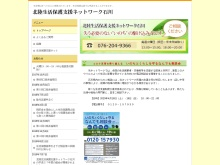 http://seiho-ishikawa.info/