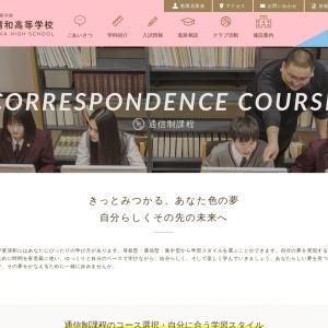 通信制課程 | 甲斐清和高等学校 – 学校法人伊藤学園