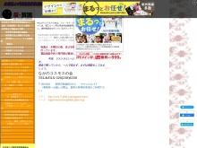 http://seikatsusokoage.web.fc2.com/nagano-cosmos/nagano-cosmos.html