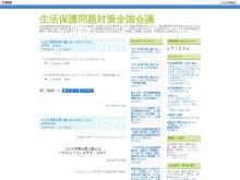 http://seikatuhogotaisaku.blog.fc2.com/