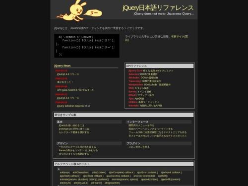 【紹介】jQueryの日本語リファレンスサイトの新星