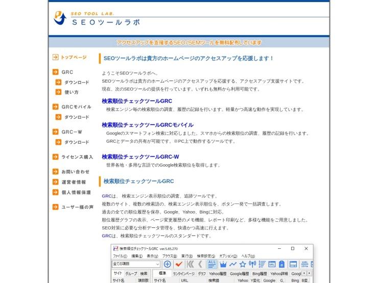 http://seopro.jp/