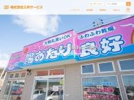 service.sanken-web.co.jp/