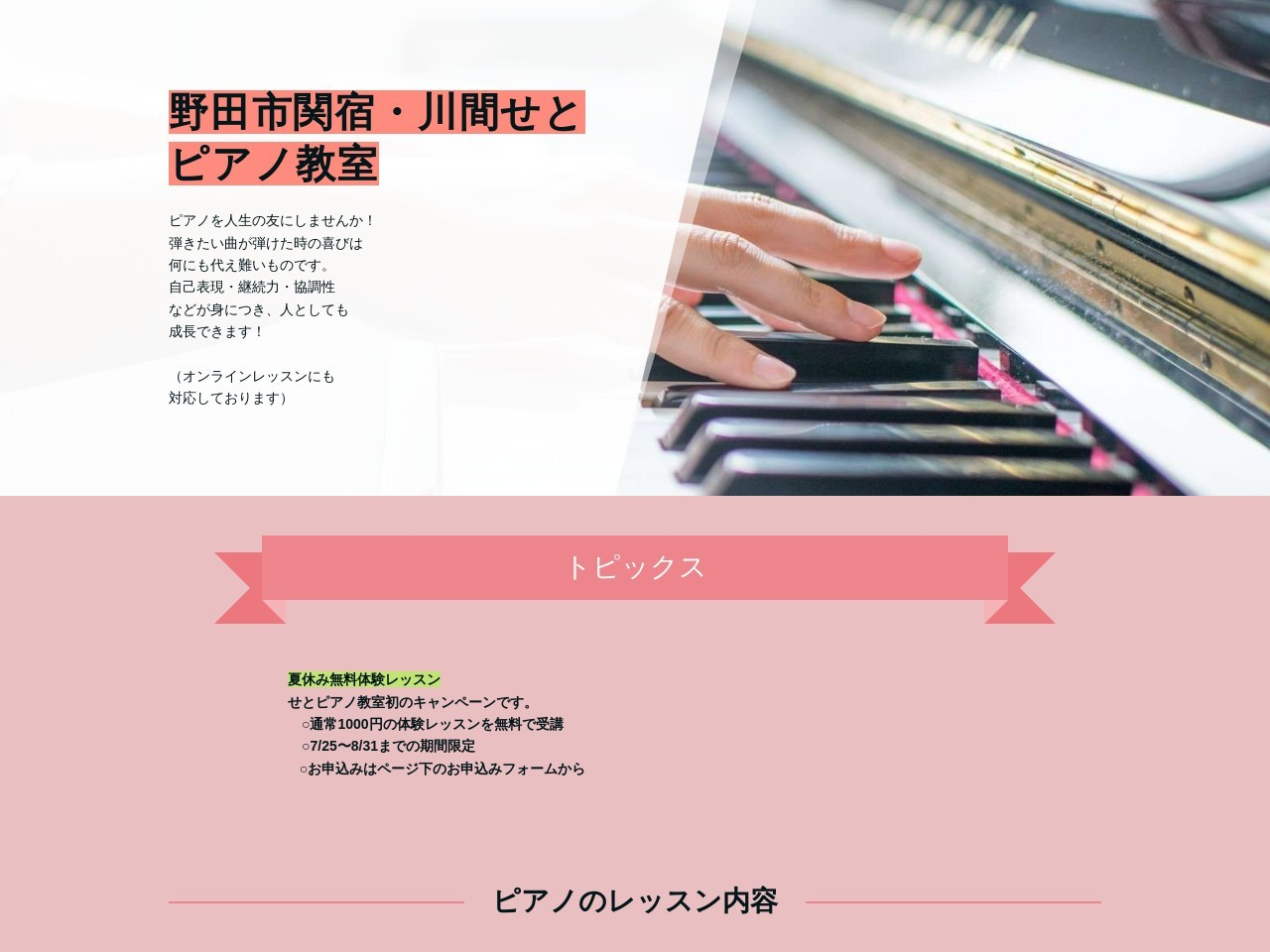 せとピアノ教室のサムネイル