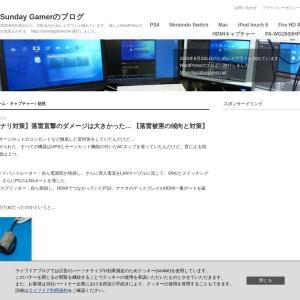 【カミナリ対策】落雷直撃のダメージは大きかった… 【落雷被害の傾向と対策】 : Sunday Gamerのブログ