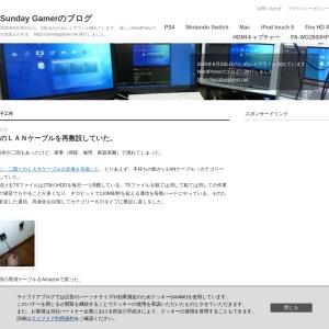我が家のLANケーブルを再敷設していた。 : Sunday Gamerのブログ