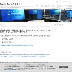 New Nintendo 3DSを、無線LAN(Wi-Fi、わいふぁい)でインターネットにつなぐ方法を紹介。もちろん、固定IPで登録するよっ! : Sunday Gamerのブログ