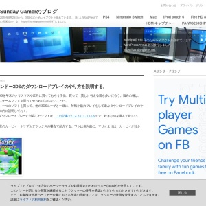 ニンテンドー3DSのダウンロードプレイのやり方を説明する。 : Sunday Gamerのブログ