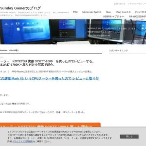 CPUクーラー KOTETSU 虎徹 SCKTT-1000 を買ったのでレビューする。LGA1151のi7-6700Kへ取り付けを写真で紹介。 : Sunday Gamerのブログ