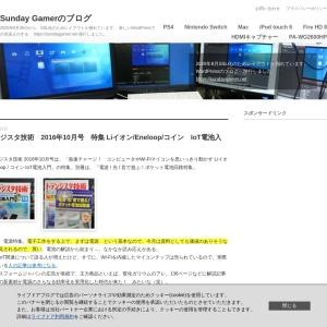 トランジスタ技術 2016年10月号 特集 Liイオン/Eneloop/コイン IoT電池入門 : Sunday Gamerのブログ
