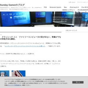 任天堂 クラッシック ミニ ファミリーコンピュータの音が出ない、映像がでない人への対処方法を解説。 : Sunday Gamerのブログ