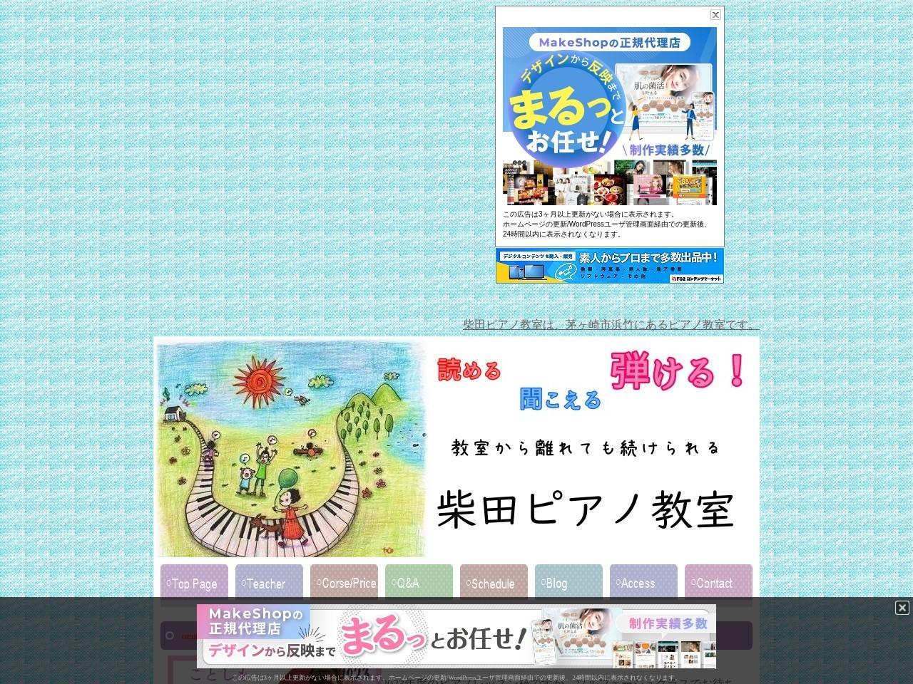 柴田ピアノ教室のサムネイル