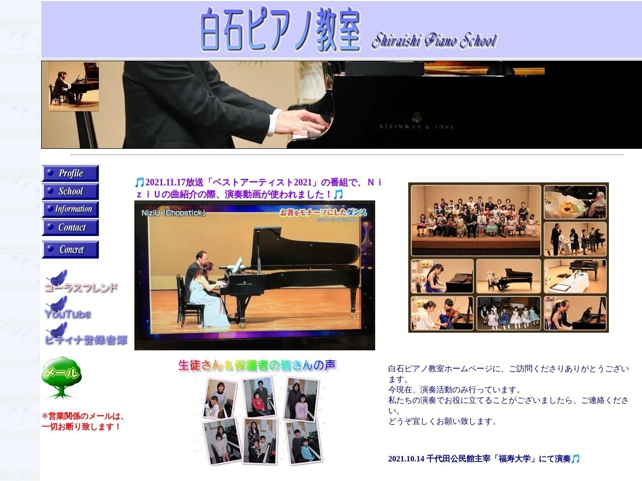 白石ピアノ教室 八街教室のサムネイル
