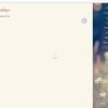 白石ユキのブログ