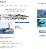 http://shiramazukaiseimaru.com/