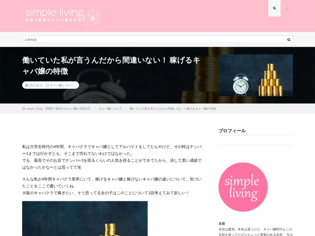 WordPress アイキャッチ画像を使う上での注意点いろいろ(キャプション、RSS 関係) | Simple Living