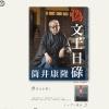 筒井康隆のブログ