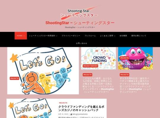 ShootingStar - シューティングスター