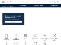 エレクトロラックス 公式サイト