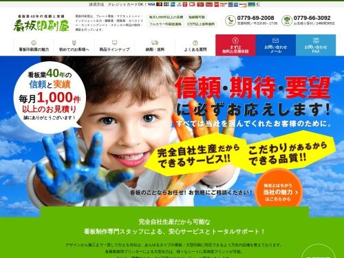 http://shop.sakae-sign.com/