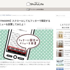 【STINGER5】スクロールしてもフッターで固定するメニューを設置してみたよ! - Shufulife