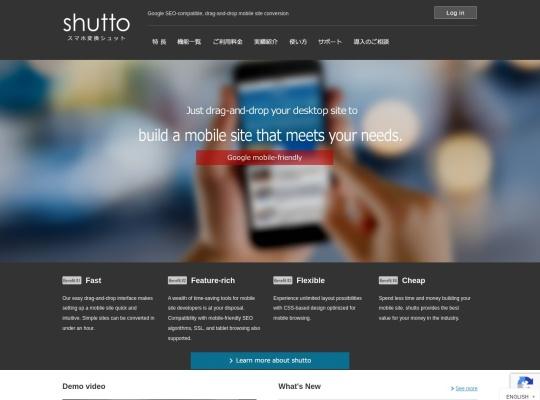 shutto | カンタンスマホ変換サービス