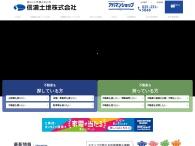 http://sinano-tochi.co.jp/