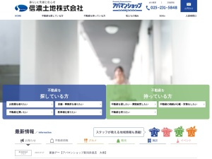 http://sinano-tochi.co.jp