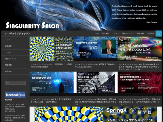 http://singularity.jp/