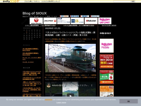 Blog of SIOUX