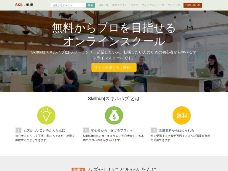 Skillhub (スキルハブ) | 無料でデザインやプログラムが勉強できるサイト