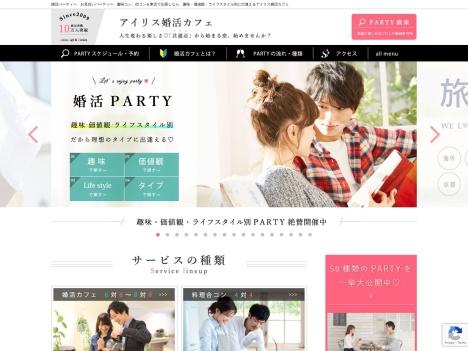 アイリス婚活カフェの口コミ・評判・感想