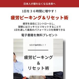 【無料】疲労ピーキング&リセット術【プレゼント】SMC