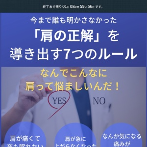 【無料】電子書籍「SHOULDER RULE」【プレゼント】SMC