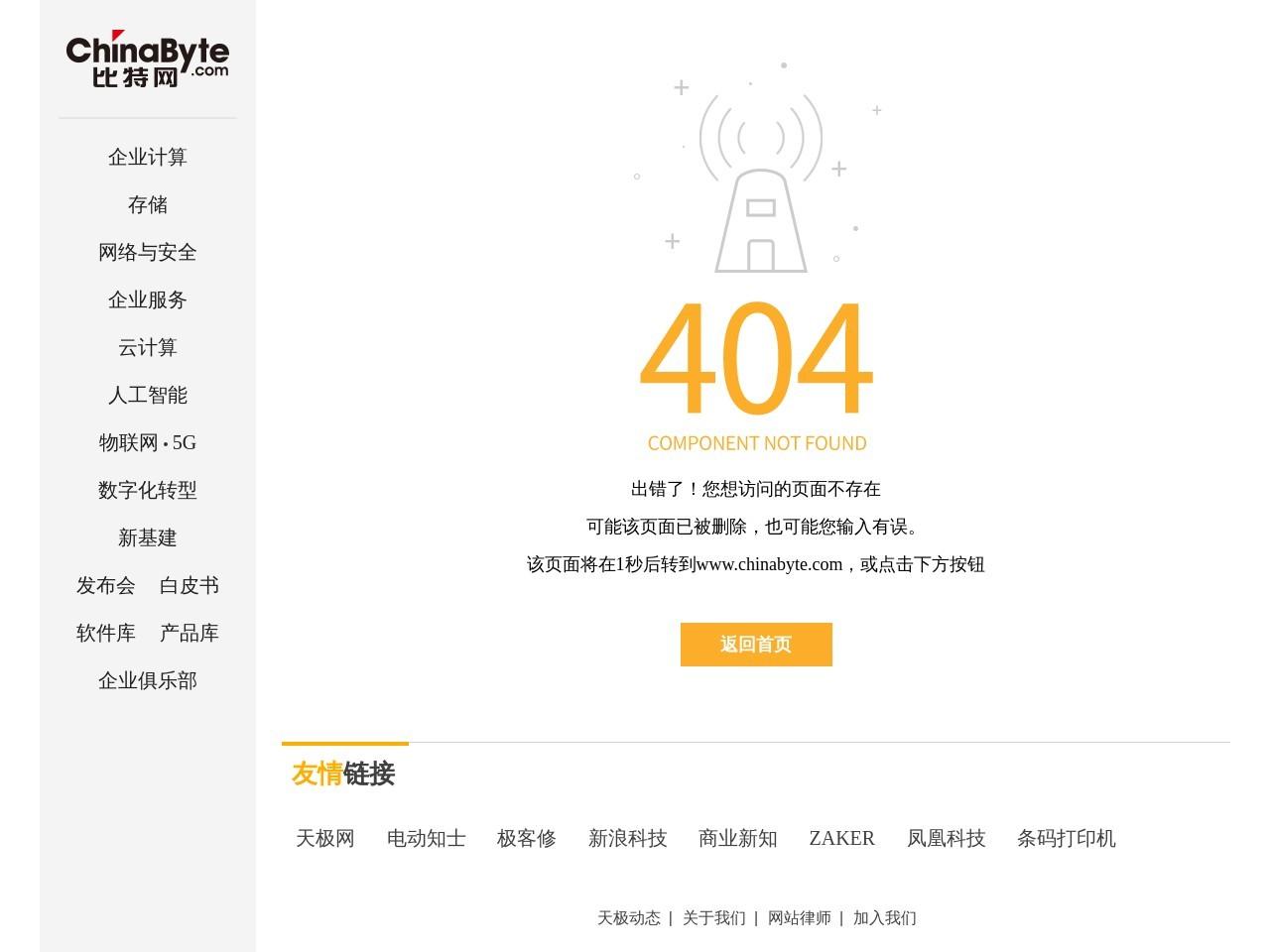 首届触控AnySDK沙龙携手渠道开发商共赢
