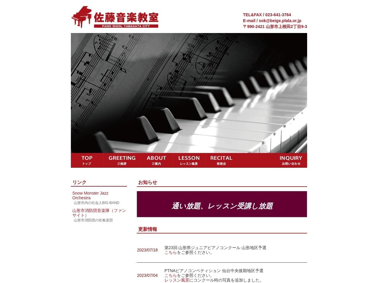 佐藤音楽教室のサムネイル