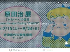金津創作の森 ギャラリーのイメージ