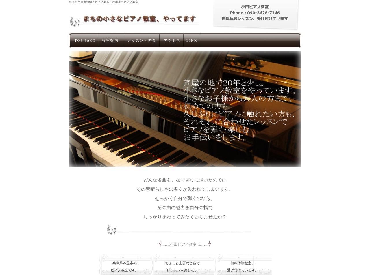 小田ピアノ教室のサムネイル