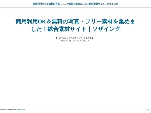 商用利用OK&無料の写真・フリー素材を集めました!総合素材サイト|ソザイング