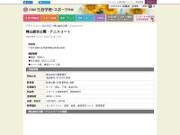 峰山総合公園