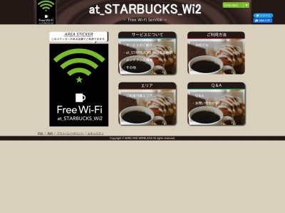 http://starbucks.wi2.co.jp/pc/index_jp.html