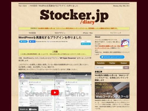 http://stocker.jp/diary/wp-hyper-response/