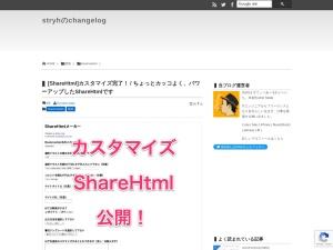 [ShareHtml]カスタマイズ完了! / ちょっとカッコよく、パワーアップしたShareHtmlです | stryhのchangelog