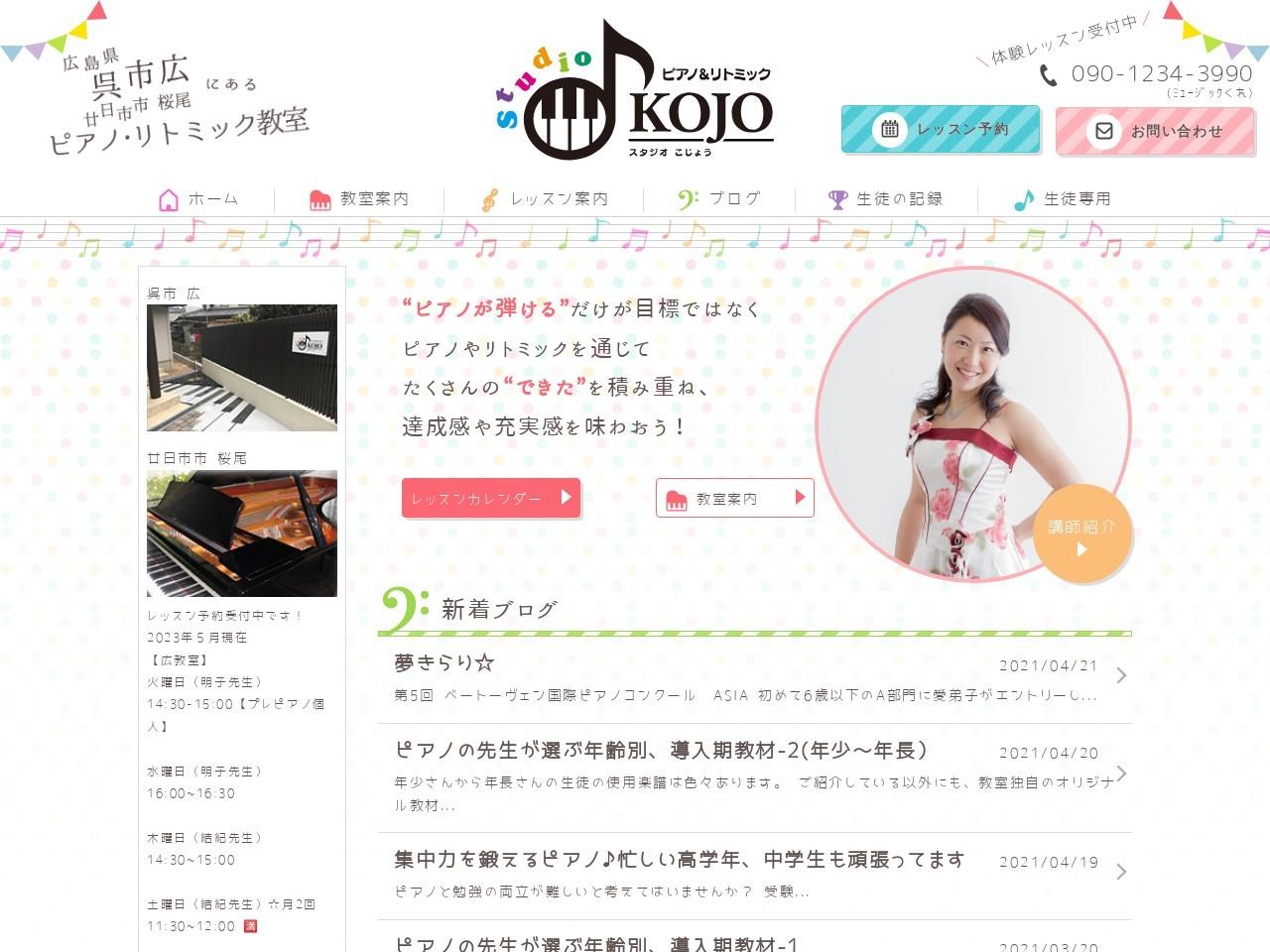 スタジオKOJO(広教室)のサムネイル