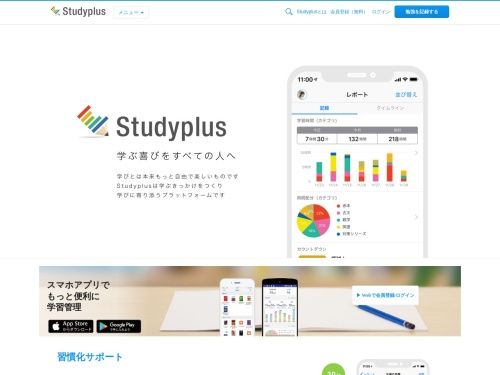 Studyplus(スタディプラス) - 勉強が楽しく続くSNS