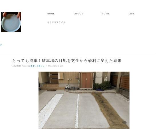 http://styleblog.soyokazezakka.com/