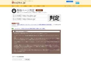 http://sujiko.jp/