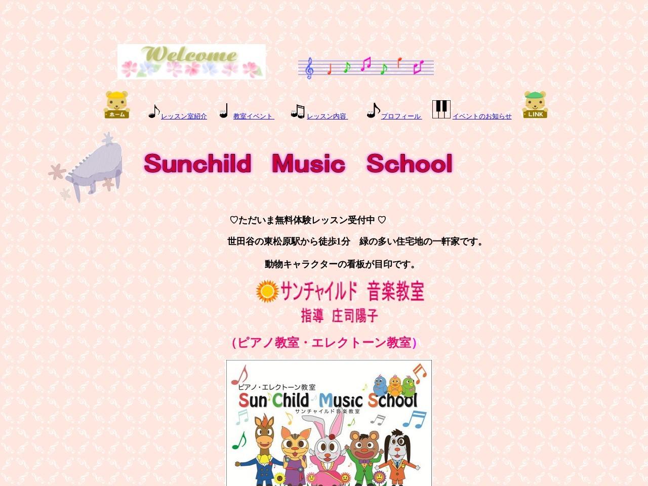 サンチャイルド音楽教室のサムネイル