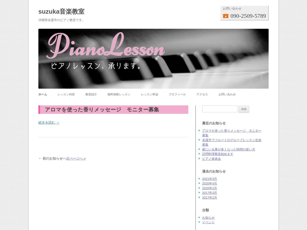 suzuka音楽教室のサムネイル